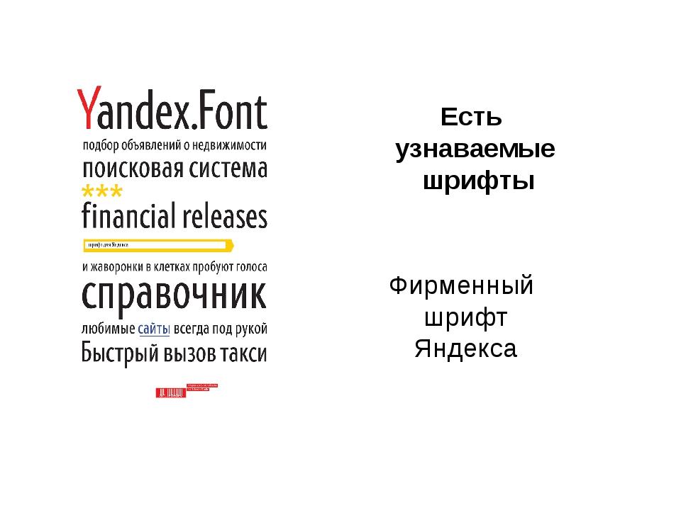 Есть узнаваемые шрифты Фирменный шрифт Яндекса