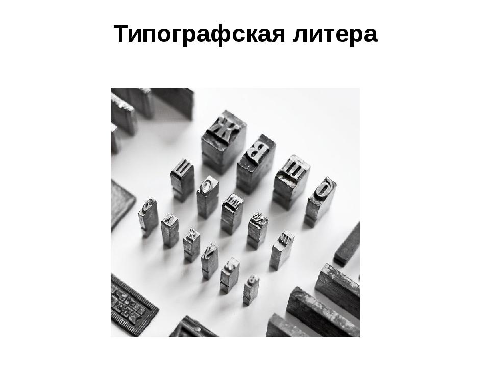 Типографская литера