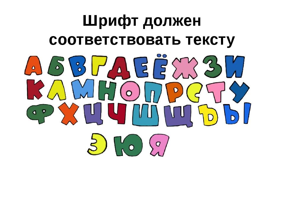 Шрифт должен соответствовать тексту