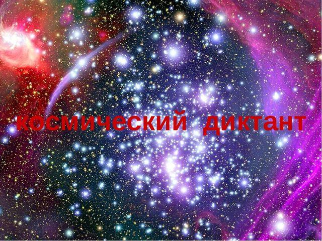 Космический диктант космический диктант
