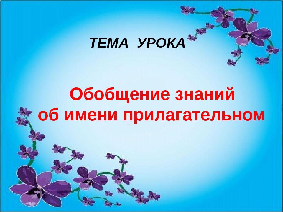 Русский язык 4 класс обобщение знаний об имени прилагательном учитель : бузое
