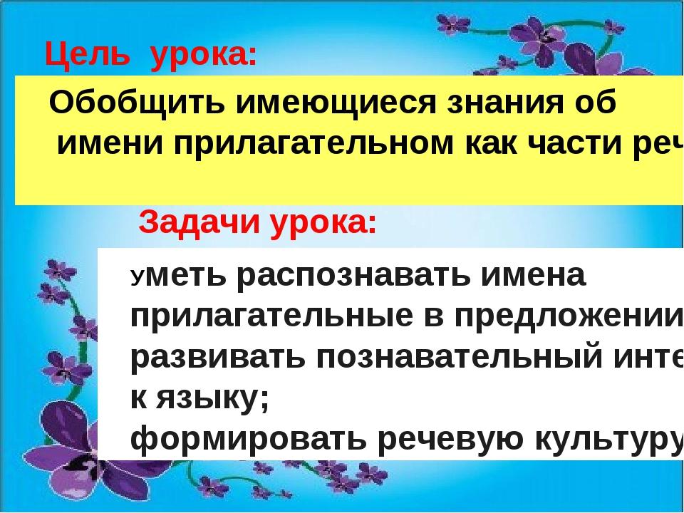 Урок русского языка 2 класс к учебнику лмзелениной, техохловой