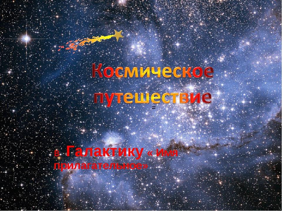 = в Галактику « Имя прилагательное»