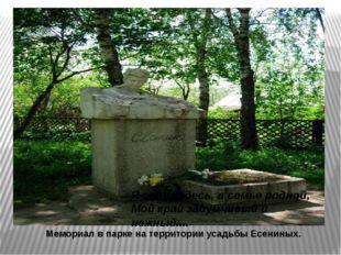 Мемориал в парке на территории усадьбы Есениных. Я снова здесь, в семье родн