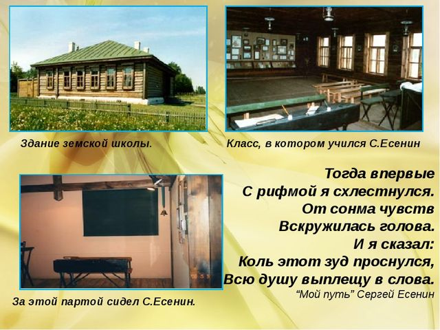 Здание земской школы. Класс, в котором учился С.Есенин За этой партой сидел С...