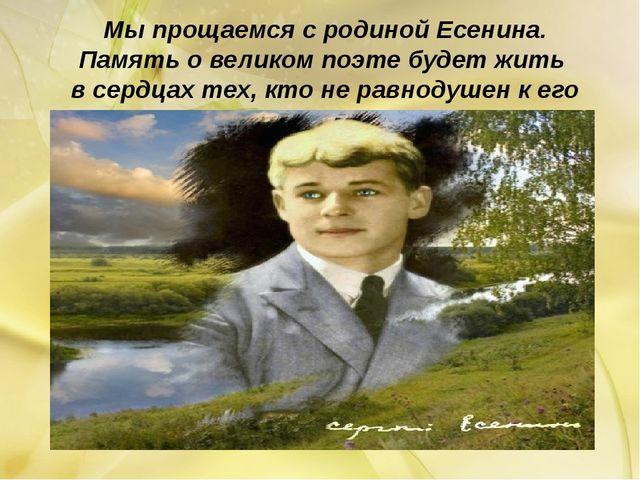 Мы прощаемся с родиной Есенина. Память о великом поэте будет жить в сердцах т...