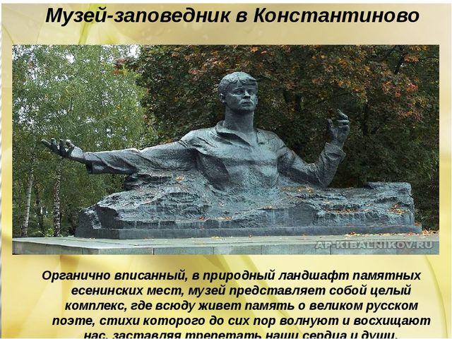 Музей-заповедник в Константиново Органично вписанный, в природный ландшафт па...