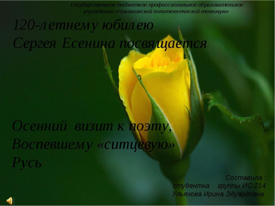 120-летнему юбилею Сергея Есенина посвящается Осенний визит к поэту, Воспевше...