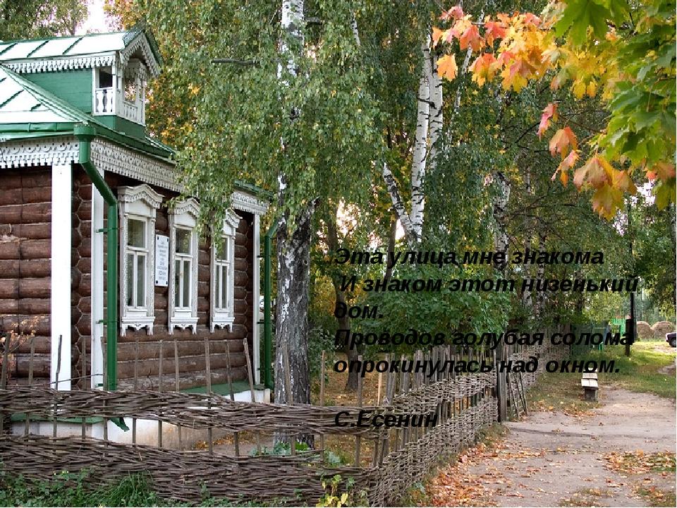 Эта улица мне знакома И знаком этот низенький дом. Проводов голубая солома оп...