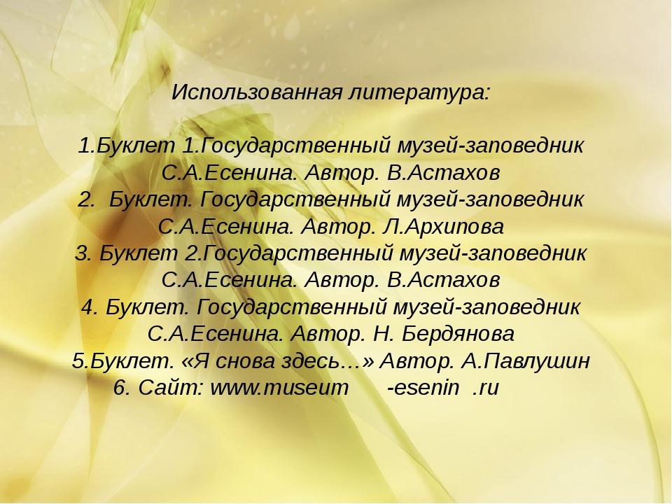 Использованная литература: 1.Буклет 1.Государственный музей-заповедник С.А.Ес...