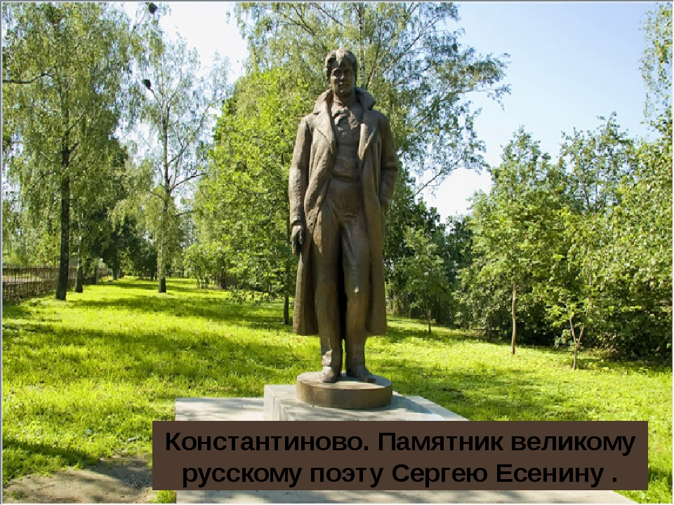 Константиново. Памятник великому русскому поэту Сергею Есенину .