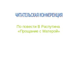По повести В Распутина «Прощание с Матерой»