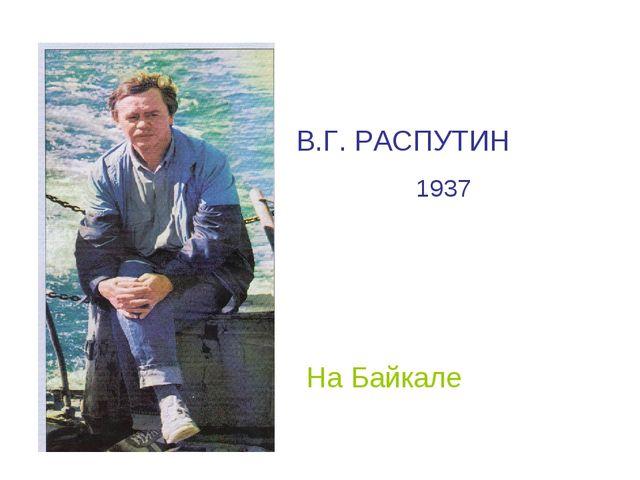 В.Г. РАСПУТИН 1937 На Байкале