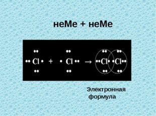 неМе + неМе Электронная формула