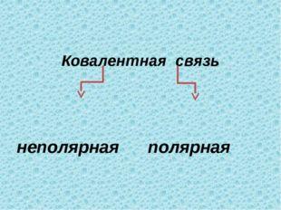 Ковалентная связь неполярная полярная