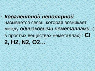 Ковалентной неполярной называется связь, которая возникает между одинаковыми