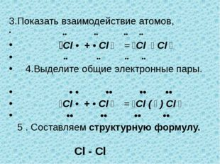 3.Показать взаимодействие атомов, •• •• •• •• ׃Cl • + • Cl ׃ = ׃Cl ׃ Cl ׃ ••