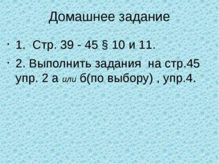 Домашнее задание 1. Стр. 39 - 45 § 10 и 11. 2. Выполнить задания на стр.45 уп