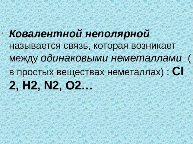 Ковалентной неполярной называется связь, которая возникает между одинаковыми...