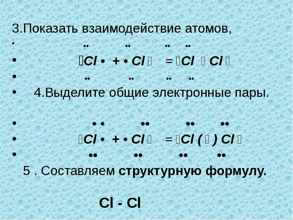 3.Показать взаимодействие атомов, •• •• •• •• ׃Cl • + • Cl ׃ = ׃Cl ׃ Cl ׃ ••...