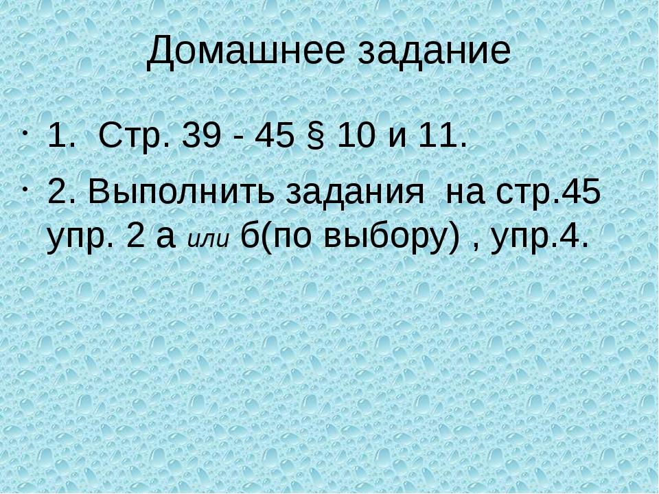 Домашнее задание 1. Стр. 39 - 45 § 10 и 11. 2. Выполнить задания на стр.45 уп...