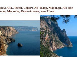 Мысы Айя, Ласпи, Сарыч, Ай-Тодор, Мартьян, Аю-Даг, Плака, Меганом, Киик-Атлам