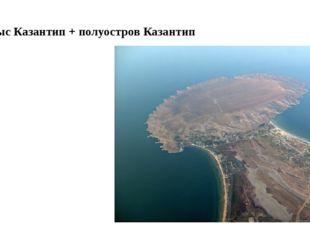 мыс Казантип + полуостров Казантип