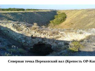 Северная точка Перекопский вал (Крепость ОР-Капу)