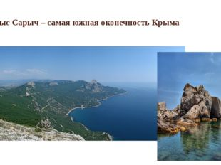 Мыс Сарыч – самая южная оконечность Крыма