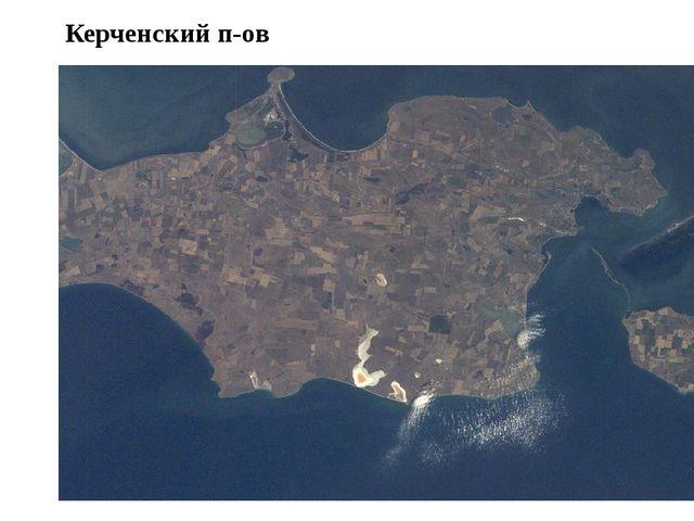 Керченский п-ов