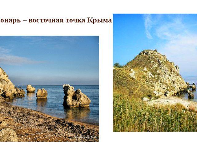 Мыс Фонарь – восточная точка Крыма