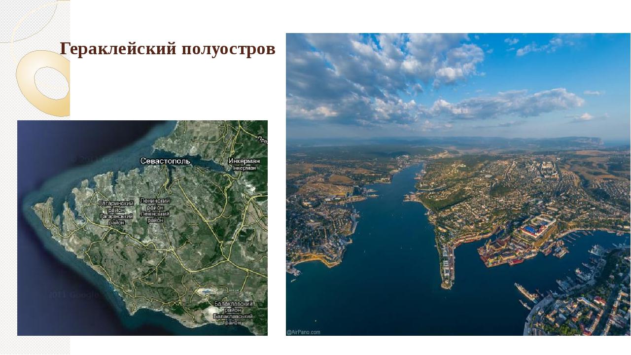 Гераклейский полуостров