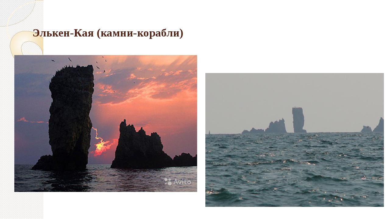 Элькен-Кая (камни-корабли)