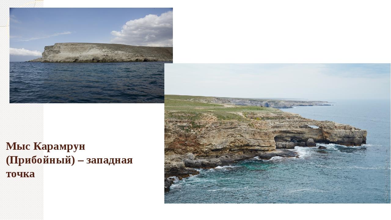 Мыс Карамрун (Прибойный) – западная точка