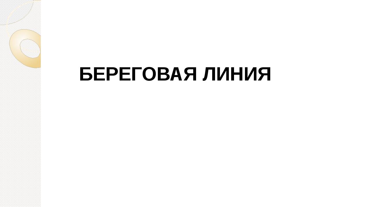 БЕРЕГОВАЯ ЛИНИЯ