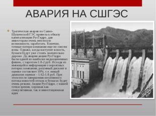 АВАРИЯ НА СШГЭС Трагическая авария на Саяно-Шушенской ГЭС привела к обвалу ка