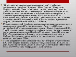"""""""Не исключены аварии на шламонакопителях"""", - добавляет руководитель программ"""