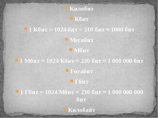 Килобит Кбит 1 Кбит = 1024 бит = 210бит ≈ 1000 бит Мегабит Мбит 1 Мбит = 102