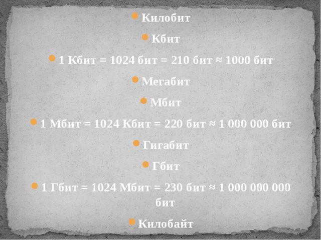 Килобит Кбит 1 Кбит = 1024 бит = 210бит ≈ 1000 бит Мегабит Мбит 1 Мбит = 102...
