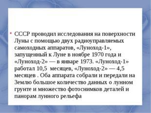 СССР проводил исследования на поверхности Луны с помощью двух радиоуправляемы
