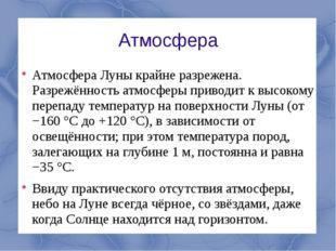 Атмосфера Атмосфера Луны крайне разрежена. Разрежённость атмосферы приводит к