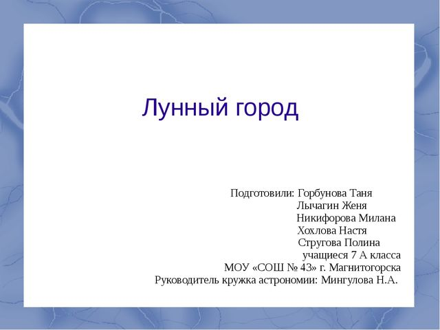 Лунный город Подготовили: Горбунова Таня Лычагин Женя Никифорова Милана Хохло...