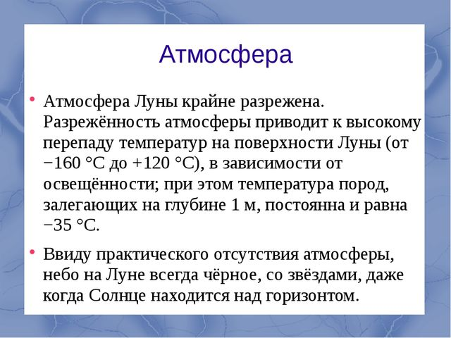 Атмосфера Атмосфера Луны крайне разрежена. Разрежённость атмосферы приводит к...