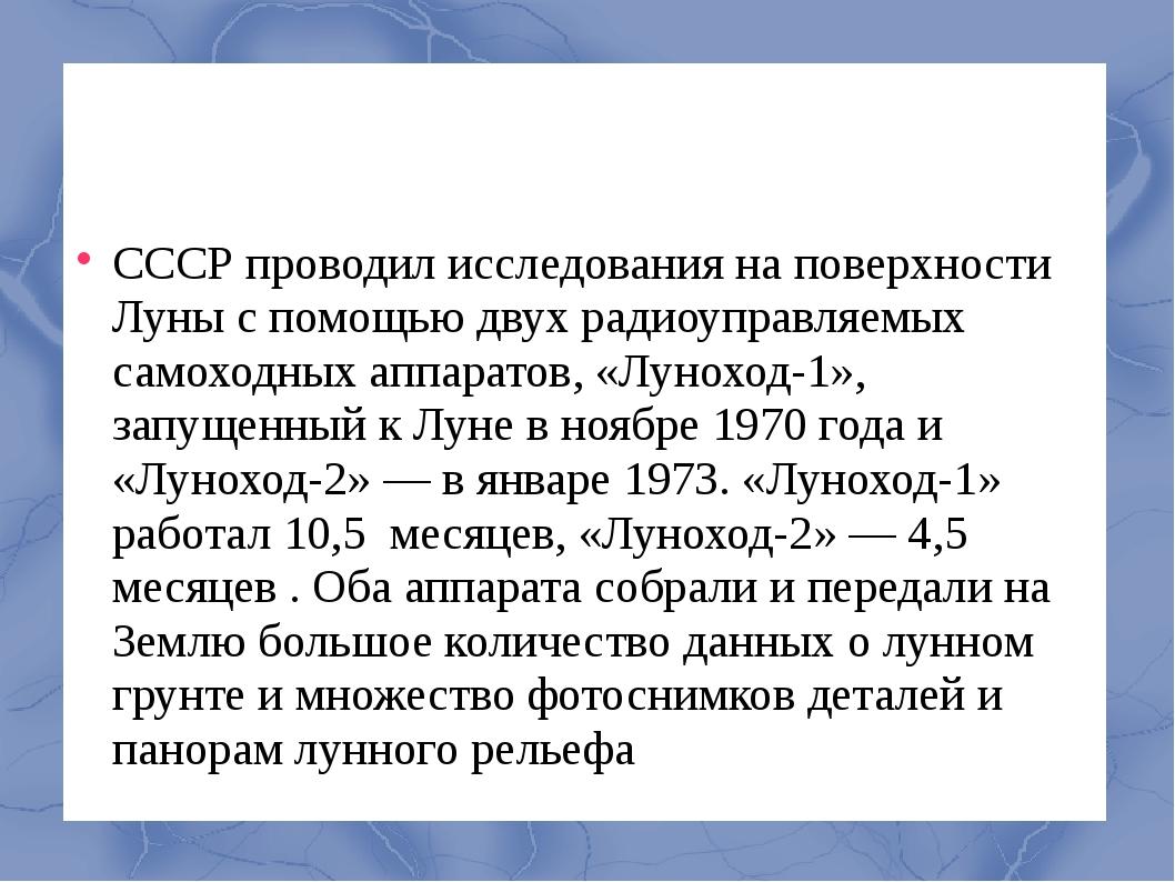 СССР проводил исследования на поверхности Луны с помощью двух радиоуправляемы...