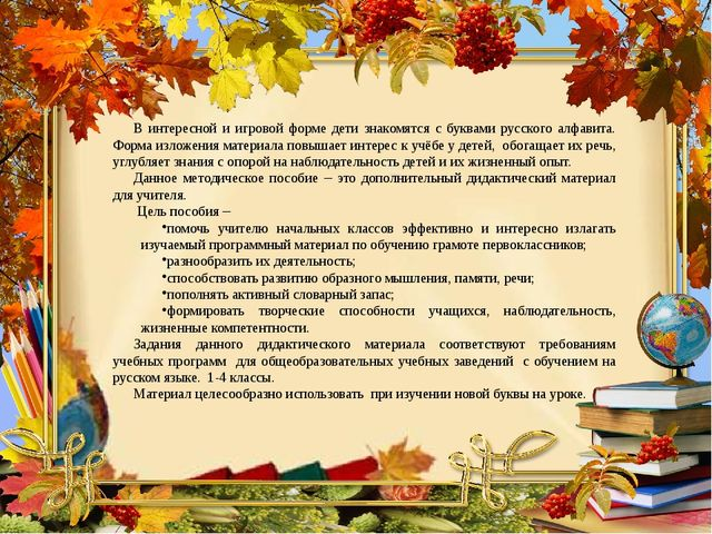 В интересной и игровой форме дети знакомятся с буквами русского алфавита. Фор...
