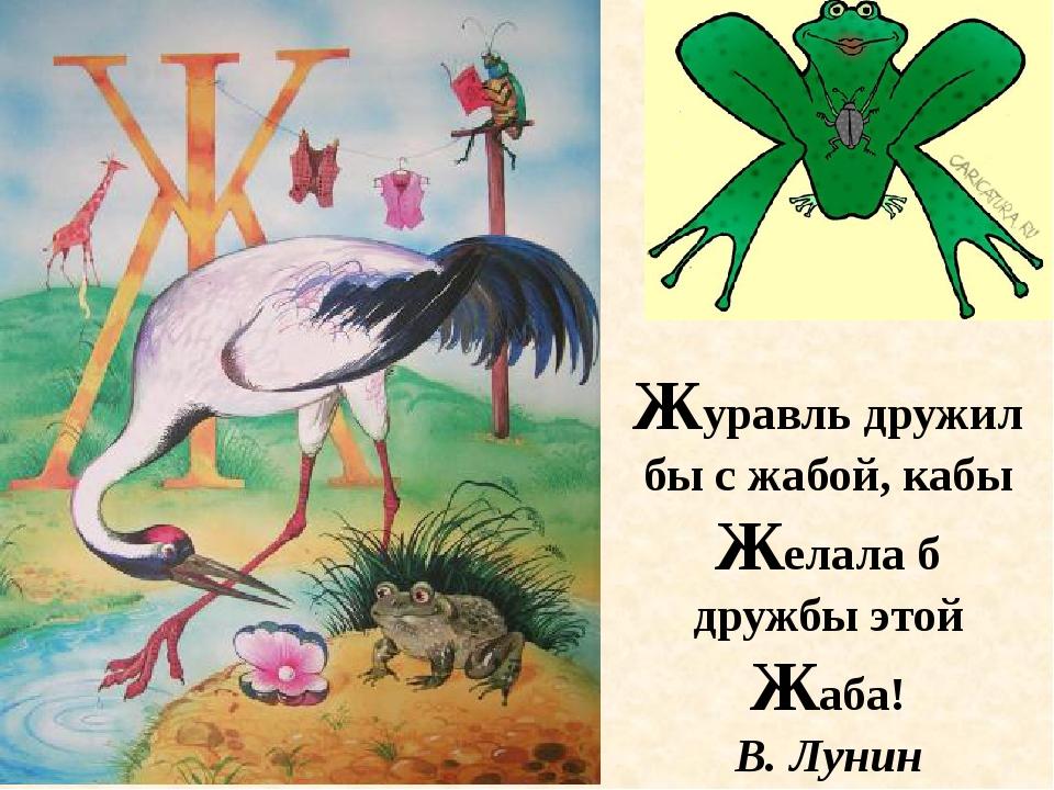 Журавль дружил бы с жабой, кабы Желала б дружбы этой Жаба! В. Лунин