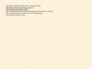 http://www.copoka.com/abc_bukvi_vokrug_nas.htm http://www.solnet.ee/sol/019/a