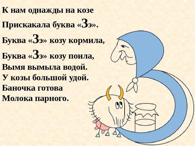 К нам однажды на козе Прискакала буква «Зэ». Буква «Зэ» козу кормила, Буква «...