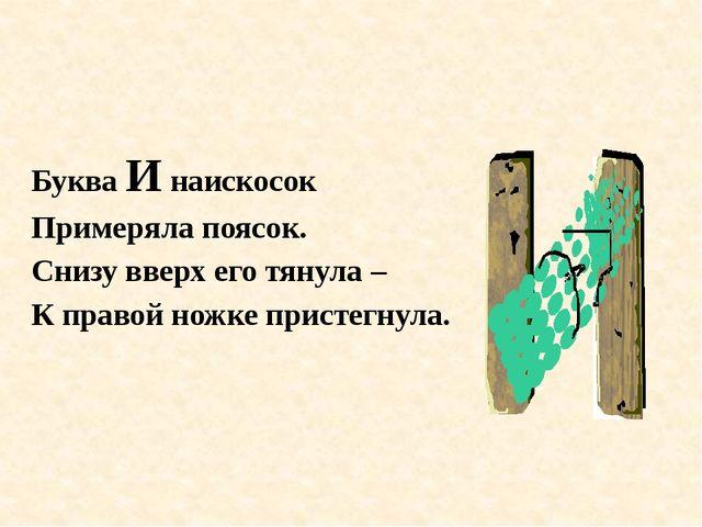 Буква И наискосок Примеряла поясок. Снизу вверх его тянула – К правой ножке п...