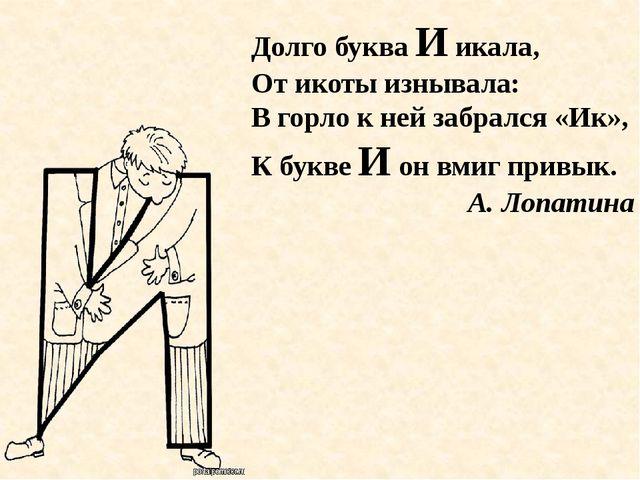 Долго буква И икала, От икоты изнывала: В горло к ней забрался «Ик», К букве...